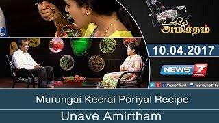 Unave Amirtham 10-04-2017 Murungai Keerai Poriyal Recipe – NEWS 7 TAMIL Show