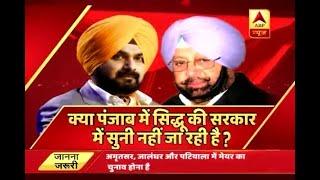 All is not well between Punjab CM Amarinder Singh and Navjot Sidhu? - ABPNEWSTV