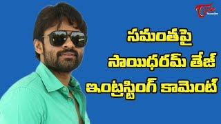 Is he interested to marry Samantha... - TELUGUONE