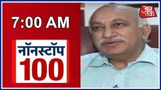 सुबह की ताज़ा खबरें   News 100 Nonstop   OCTOBER 13th, 2018 - AAJTAKTV