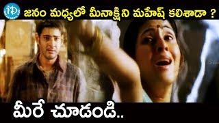 జనం మధ్యలో మీనాక్షి ని మహేష్ కలిశాడా..మీరే చూడండి - Arjun Movie Scenes - IDREAMMOVIES