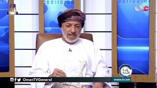 #رؤية_اقتصادية | عمان .. الوفاء والبناء | الثلاثاء 18 فبراير 2020م