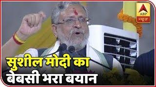 Kaun Jitega 2019(24.09.2018): Sushil Modi's controversial appeal to criminals - ABPNEWSTV