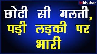 Rishikesh Ramjhula: उफनते पानी में लड़की का, दोस्तों के साथ मस्ती करना पड़ा महंगा, गंगा में फिसला पैर - ITVNEWSINDIA