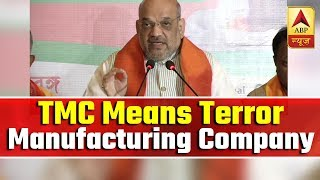 TMC means Terror Manufacturing Company: Amit Shah - ABPNEWSTV
