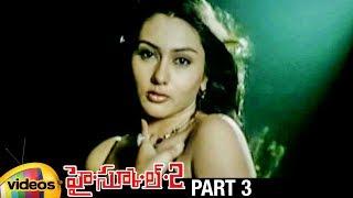 Namitha High School 2 Romantic Telugu Movie HD | Raj Karthik | Sundar C Babu | Part 3 | Mango Videos - MANGOVIDEOS