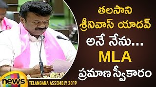 Talasani Srinivas Yadav Takes Oath as MLA In Telangana Assembly | MLA's Swearing in Ceremony Updates - MANGONEWS