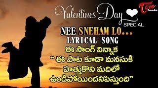 NEE SNEHAM LO | Lyrical Video by Satish, ML Raaja | Rangasthalam Ram Charan | FANMADE | #TeluguSongs - TELUGUONE