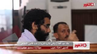 علاء عبدالفتاح ينفي نشره تغريدات ضد قانون التظاهر