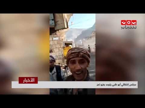 مجلسِ انتقالي أبو ظبي بتوعد بغزو تعز  | تقرير يمن شباب