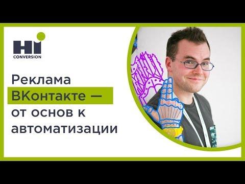 реклама вконтакте автоматизация
