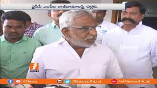 YV Subba Reddy Request Speaker To Accept YSRCP MPs Resignations | iNews - INEWS