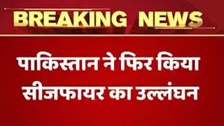 Ceasefire violation by Pakistan in Nowshera Sector, an Army soldier lost life - ABPNEWSTV