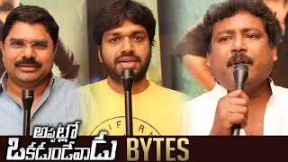 Tollywood Celebrities About Appatlo Okadundevadu Movie | TFPC - TFPC