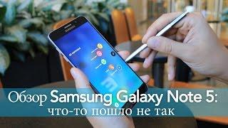 Обзор Samsung Galaxy Note 5: что-то пошло не так
