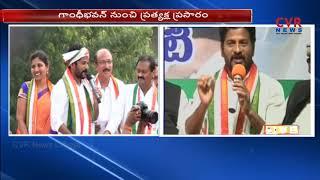 Congress Leader Revanth Reddy Speaks to Media at Gandhi Bhavan | CVR News - CVRNEWSOFFICIAL