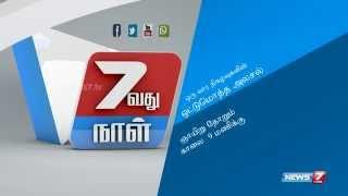 Yezhavadhu Naal 02-08-2015 News7 Tamil Show