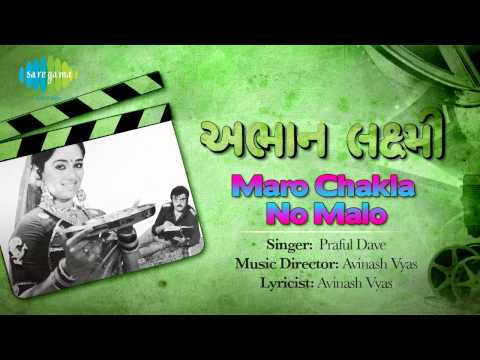 Maro Chakla No Malo | Gujarati Film Song | Praful Dave