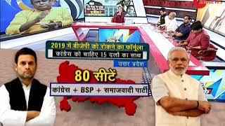 Taal Thok Ke: Is Congress-JD(S) alliance a 'hate Modi morcha'? Watch this special debate - ZEENEWS
