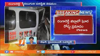 3 Lost Life And 4 Wounded At Car Hits Ambulance In Rangareddy | iNews - INEWS