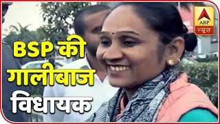 Truth behind viral video of BSP MLA Rambai abusing employee - ABPNEWSTV