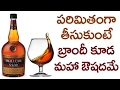 TOP Health Benefits of Having Alcohol! | Pros and Cons of Alcohol | VTube Telugu