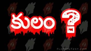 Caste   - A telugu short film - YOUTUBE