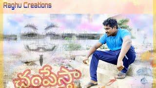 Champesta New Telugu Shortfilm Teaser - YOUTUBE