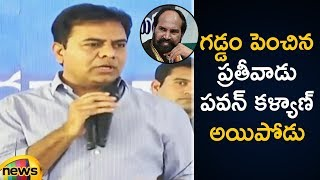 KTR Made Satirical Comments on Uttam Kumar Reddy | KTR Latest Speech | TRS Meeting | Mango News - MANGONEWS