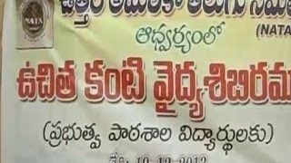 "NATA"" Eye Health Camp ""In Anantapur - TV5NEWSCHANNEL"