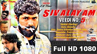 Sivalayam Veedi No5 Telugu Mpl Short film Full HD|Amphanifilms|Venkat|mplShortfilms|Tirupatisiva - YOUTUBE