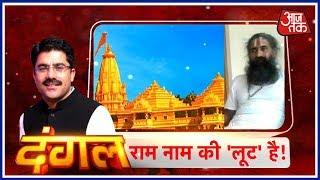दंगल   श्री श्री कराएंगे सुन्नी वक्फ़ बोर्ड से राम मंदिर की 'डील' ? आज तक का बड़ा खुलासा - AAJTAKTV