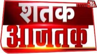 आज सुबह की ताजा खबरें | Shatak Aajtak | December 15, 2018 - AAJTAKTV