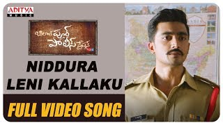 Niddura Leni Kallaku Full Video Song || Bilalpur Police Station Video Songs || Goreti Venkanna - ADITYAMUSIC