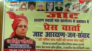 5W1H: JAAT Aarakshan Bachao Maha Aandolan threatens BJP over quota - ZEENEWS