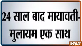 Loksabha election 2019: 24 साल बाद मंच पर आज साथ नजर आए Mayawati और Mulayam Singh Yadav - INDIATV