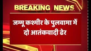 2 terrorists killed in an ongoing encounter in Jammu & Kashmir's Pulwama - ABPNEWSTV