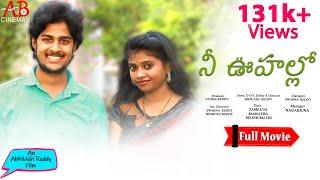 Nee Oohallo Telugu Shortfilm | AB Cinemas | Abhilash Reddy Films | Suspense Thriller Shortfilm | - YOUTUBE