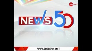 News 50: Watch top news stories of the day | देखिए आज की बड़ी खबरें - ZEENEWS