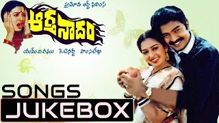 Aarthanadam Telugu Movie Songs Jukebox || Rajashekar, Sita - ADITYAMUSIC