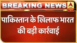 Know major steps taken against Pakistan by India after Pulwama attack - ABPNEWSTV
