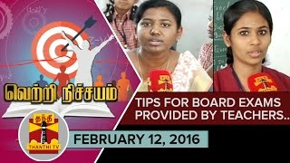 Vetri Nichayam 12-02-2016 Success Formula for Board Exams provided by Teachers – Thanthi TV Show