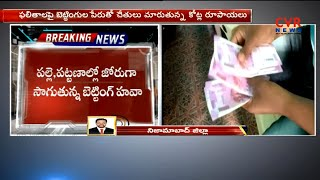 Huge Betting On Telangana Elections Results | CVR News - CVRNEWSOFFICIAL