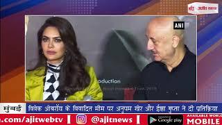 video : विवेक ओबरॉय के विवादित मीम पर अनुपम खेर और ईशा गुप्ता ने दी प्रतिक्रिया