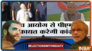 Lok Sabha Elections 2019: चुनाव आयोग से PM Modi के खिलाफ शिकायत करेगी Congress - INDIATV