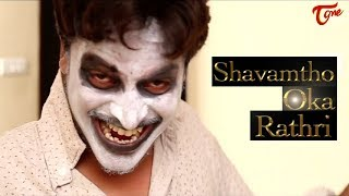 Shavamtho Oka Rathri | Telugu Short Film 2017 | By V Surender - YOUTUBE