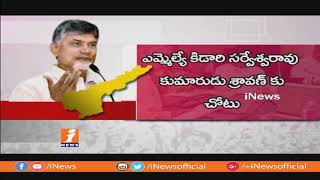 AP CM Chandrababu Naidu Plans To Cabinet Expansion On Today | iNews - INEWS