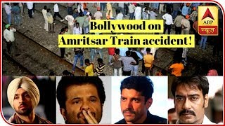 Amritsar Train Accident: Bollywood Celebs Mourn Over The Tragic Deaths! | ABP News - ABPNEWSTV