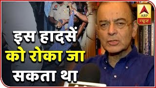 It appears to be a tragedy that could have been avoided: Arun Jaitley on Amritsar accident - ABPNEWSTV