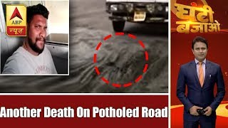 Ghanti Bajao Followup: Another death on potholed road in Kalyan, Mumbai - ABPNEWSTV